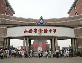 山西省汾阳中学