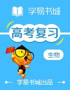 【书城】高考生物总复习 精彩三十三天:精彩三十三天