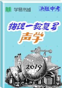 决胜中考2019物理一轮总复习丛书—声学