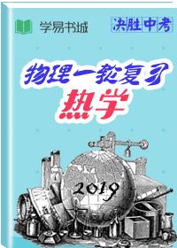 决胜中考2019物理一轮总复习丛书—热学