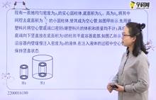 """初中物理:压强、浮力综合计算题——""""浮筒""""-试题视频"""
