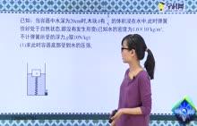 """初中物理:压强、浮力综合计算题——""""下拽模型""""2-试题视频"""