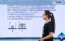 """初中物理:压强、浮力综合计算题——""""下拽模型""""1-试题视频"""