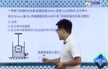 """初中物理:压强、浮力综合计算题——""""上拉模型""""2-试题视频"""