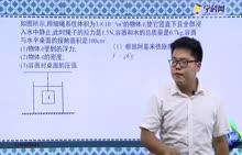 """初中物理:压强、浮力综合计算题——""""上拉模型""""1-试题视频"""