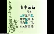 人教版 七年级语文:山中杂诗-微课堂视频