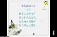 人教版 七年级语文:春夜洛城闻笛-微课堂视频