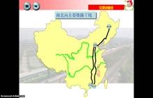 湖南出版社 八年級地理:中國的鐵路-微課堂視頻
