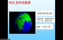 湖南出版社 八年級地理:時區和區時的計算-微課堂視頻