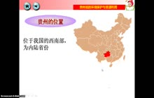 湖南出版社 八年級地理:貴州的自然地理概況-微課堂視頻