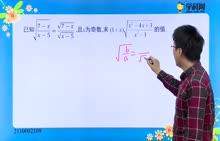 初中数学 二次根式:二次根式的化简求值2-试题视频