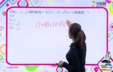初中数学 二次根式:二次根式的化简求值1-试题视频