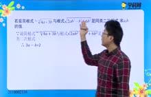 初中数学 二次根式:同类二次根式-试题视频