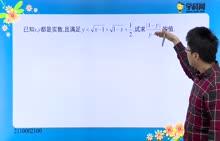 初中数学 二次根式:二次根式有意义的条件2-试题视频
