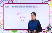 初中数学 二次根式:二次根式有意义的条件1-试题视频