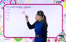 初中数学 二次根式:最简二次根式-试题视频