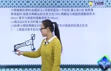初中物理 人体中的杠杆:人体中的杠杆——俯卧撑2-试题视频