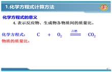 九年级化学名师微课(通用版):核心计算突破-化学方程式计算——基础计算