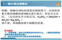 九年级化学名师微课(通用版):核心计算突破-化学方程式计算——结合溶质的质量分数计算