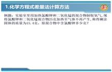 九年级化学名师微课(通用版):核心计算突破-化学方程式计算——差量法计算