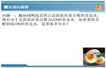 九年级化学名师微课(通用版):核心计算突破-溶质的质量分数(二)2