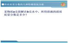 九年级化学名师微课(通用版):核心计算突破-溶质的质量分数(三)