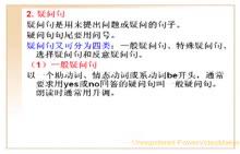 中考英语专项复习微课视频:105.②疑问句-微课堂视频