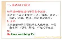中考英语专项复习微课视频:103.英语句子成分-微课堂视频