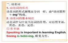 中考英语专项复习微课视频:100.动名词的用法-微课堂视频