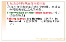 中考英语专项复习微课视频:98.现在分词和过去分词的区别-微课堂视频