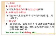 中考英语专项复习微课视频:97.分词的基本用法-微课堂视频