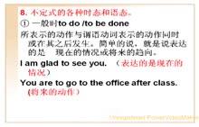 中考英语专项复习微课视频:95.不定式的各种时态和语态-微课堂视频