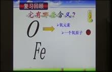 (广东)人教版九年级化学优质微课:化学式表示的意义