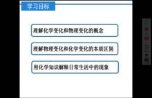 (广东)人教版九年级化学优质微课:物质的变化
