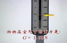 浙教版 八年级科学:浮力大小的影响因素-实验演示视频