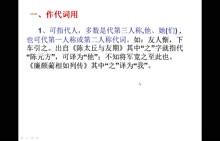 """部编版 七年级 语文《初中文言虚词""""之""""字的常见用法》-微课堂视频"""