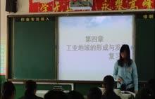 人教版 高一地理必修二 第四章 工业地域的形成和发展复习课-视频公开课