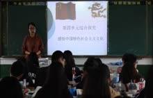 人教版 高二政治必修三 第四单元:感悟中国特色的社会主义文化-视频公开课