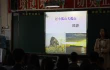 人教版 高二语文选修《中国古代诗歌散文欣赏》第四单元 第1课时:1过小孤山大孤山-视频公开课
