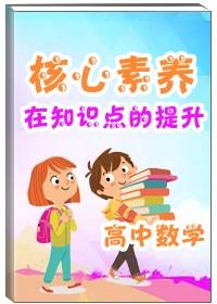 推荐 一本好书(第014期)《高中数学核心素养在