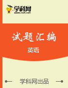北京市八区2018届初三二模英语分类汇编