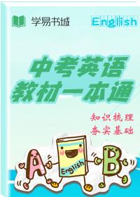 中考英语教材一本通·九年级教材知识梳理·Unit 11-12