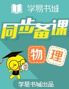 【书城】八年级物理同步讲练测(人教版)