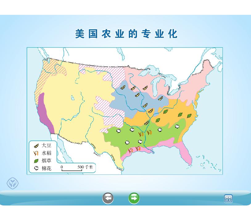 人教版 七年级下册地理 第九章 西半球的国家 第一节 美国(3份打包)(flash)-视频素材