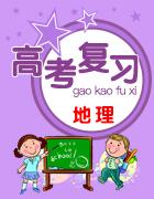 2019年高三一轮复习高中全程复习方略·地理(湘教版)