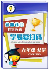学易爱扫码——暑期预习,开学吃鸡九年级化学