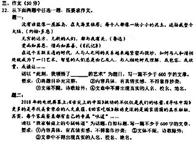2018年湖北荆门中考作文题目:二选一