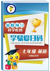 学易爱扫码——暑期预习,开学吃鸡七年级英语