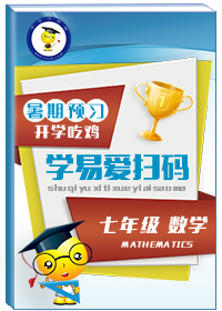 学易爱扫码——暑期预习,开学吃鸡七年级数学