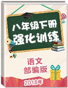 2018年部编版语文八年级下册强化训练